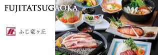 1泊2食付Cプラン(夕食:富士山おもてなし会席&1ドリンク・朝食サービス・温泉入浴付)