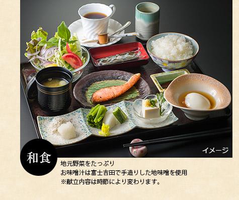 和食地元野菜をたっぷりお味噌汁は富士吉田で手造りした地味噌を使用※献立内容は時節により変わります。