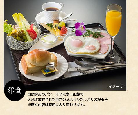 洋食自然酵母のパン、玉子は富士山麓の大地に放牧された自然のミネラルたっぷりの桜玉子※献立内容は時節により変わります。