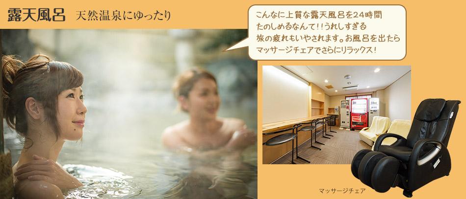 露天風呂 天然温泉にゆったり こんなに上質な露天風呂を24時間たのしめるなんて!!うれしすぎる旅の疲れもいやされます。お風呂を出たらマッサージチェアでさらにリラックス!