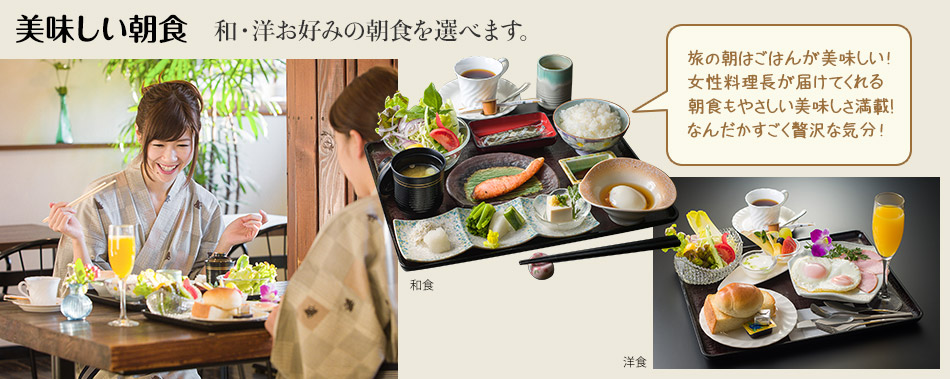 美味しい朝食 和・洋お好みの朝食を選べます。「旅の朝はごはんが美味しい!女性料理長が届けてくれる朝食もやさしい美味しさ満載!なんだかすごく贅沢な気分!」
