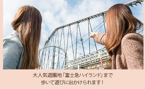 大人気遊園地「富士急ハイランド」まで歩いて遊びに出かけられます!