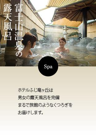 富士山温泉の露天風呂 ホテルふじ竜ヶ丘は男女の露天風呂を完備まるで旅館のようなくつろぎをお届けします。