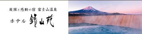 庭園と感動の宿 富士山温泉ホテル鐘山苑